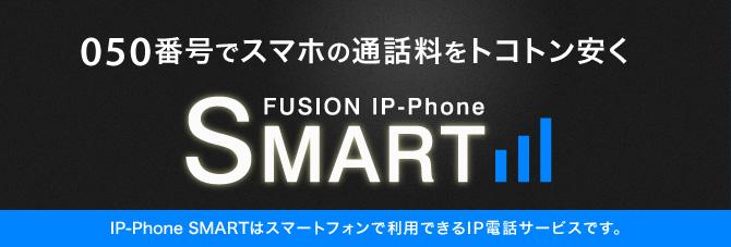 FUSION_smart