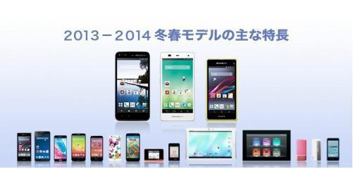 2013-2014冬春モデルAndroidスマートフォン・タブレット
