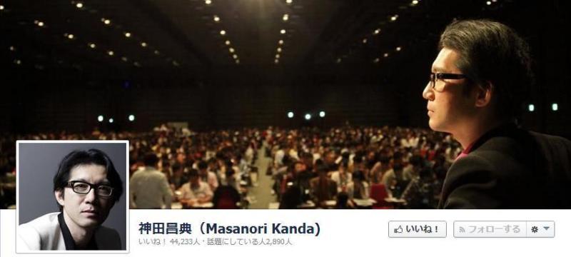 神田昌典フェイスブックページ