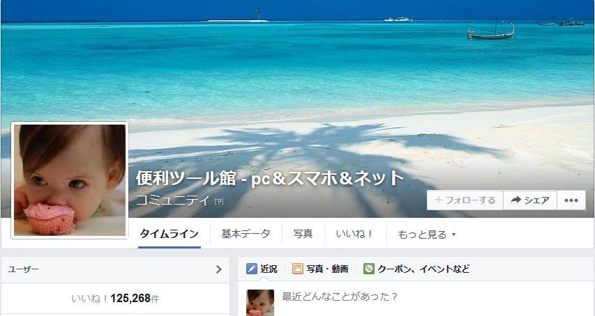 フェイスブックページ 10万いいね!