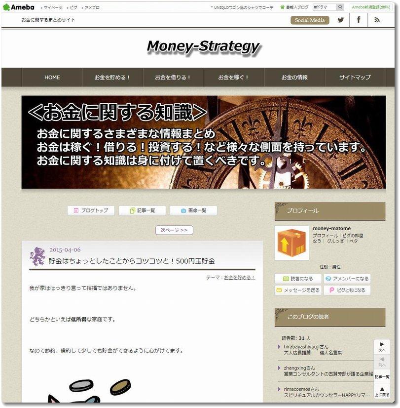 【アメブロ】お金に関する知識
