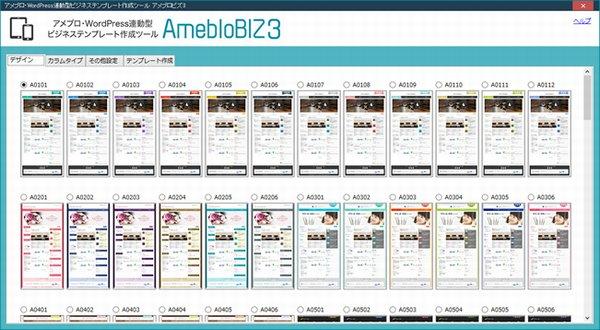 Ameblo Biz3_02