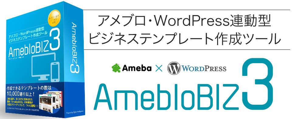 Ameblo Biz3_970-392